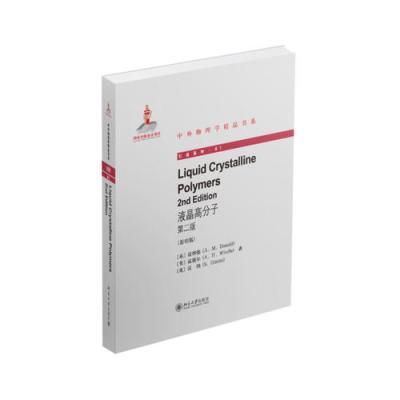 液晶高分子(第2版)Liquid Crystalline Polymers(2nd edition)(英文影印版)