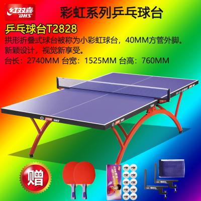 紅雙喜(DHS) 紅雙喜DHS乒乓球桌家用小彩虹可折疊標準室內乒乓球臺T2828