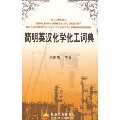簡明英漢化學化工詞典