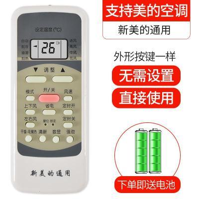 通用 Midea/美的空調遙控器 RN51K51F R51D/C R51/BG萬能原裝品質 美的通用灰