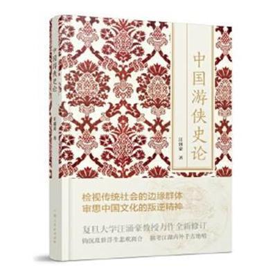 正版書籍 中國游俠史論(修訂三版,精裝) 9787208134225 上海人民出版社