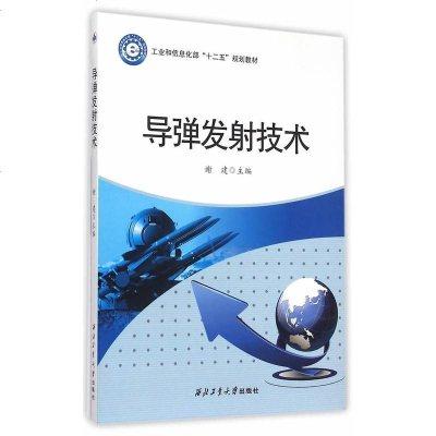 正版  【成新】导弹发射技术谢建 北工业大学出版社9787561243374放心购买