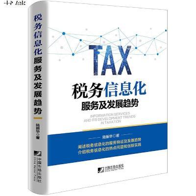 税务信息化服务及发展趋势9787509215395陆振华中国市场出版社