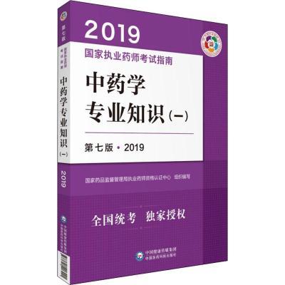 中药学专业知识(一) 第7版·2019