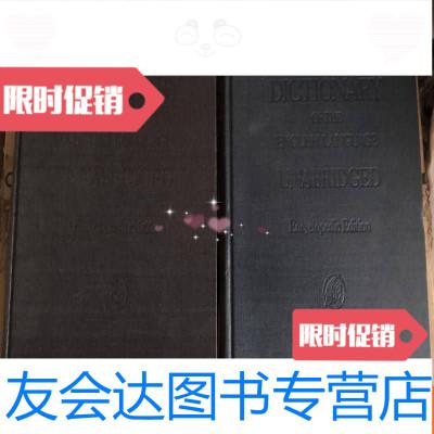 【二手9成新】韋氏英語大詞典1、2全,非節略夲 9783310028429