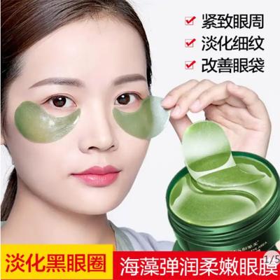 形象美海藻綠眼膜貼60片細紋改善黑眼圈緊致補水保濕淡化眼袋