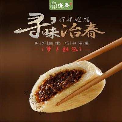 扬州早餐速食老字号冶春萝卜丝包