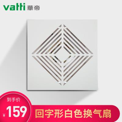 華帝vatti集成吊頂換氣排氣通風扇衛生間浴室廁所廚房靜音超薄300*300 換氣模塊10W-10W以上其他回字型
