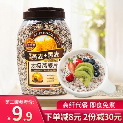 金日禾野 太極雙谷物燕麥片 黑麥片原味即食速溶免煮無糖精非脫脂沖飲谷物營養早餐懶人食品900g