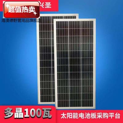 全新100W瓦单晶多晶太阳能板太阳能电板光伏电系统12V家用 多晶100W太阳能板尺寸1200*550