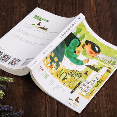 正版 時代文藝出版社 讀者精品美文-一切安排都是剛剛好 讀者文摘 中國文學 讀者集 散文書籍 精彩美文閱讀