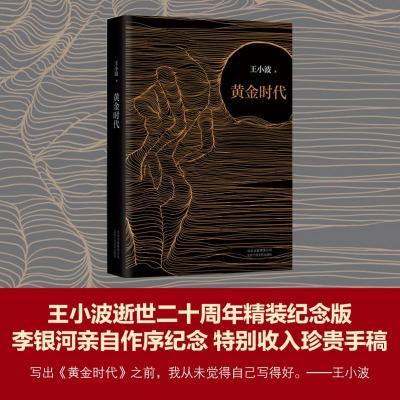 黃金時代 王小波 著 著 文學 文軒網