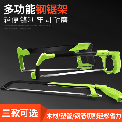 強力鋼鋸架家用迷你手工鋸條閃電客小鋼據小型拉花劇鐵鋸弓鋸子木工工具