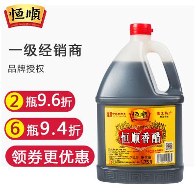【免邮】恒顺香醋 镇江特产 饺子凉拌醋 纯粮酿造 实惠装 1.75L