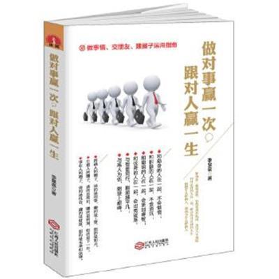 正版书籍 读美文库-做对事赢一次,跟对人赢一生 9787210073635 江西人民出