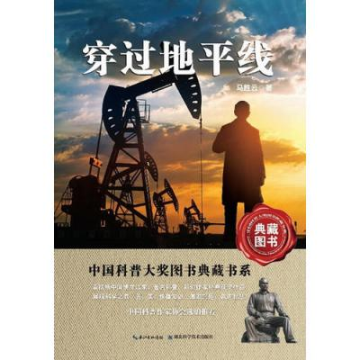 穿過地平線  中國科普大獎圖書典藏書系