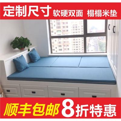 (新款)榻榻米垫子椰棕定做家用地垫卧室塌塌米踏踏米床垫定制子飘窗炕垫定制!