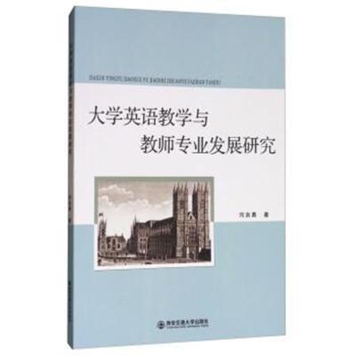 大学英语教学与教师专业发展研究 闫洪勇 9787560597027 西安交通大学出版社