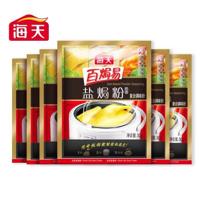 【2件9折】海天鹽焗粉30g(6袋裝共180g) 家用廣東客家正宗鹽焗雞粉調味料
