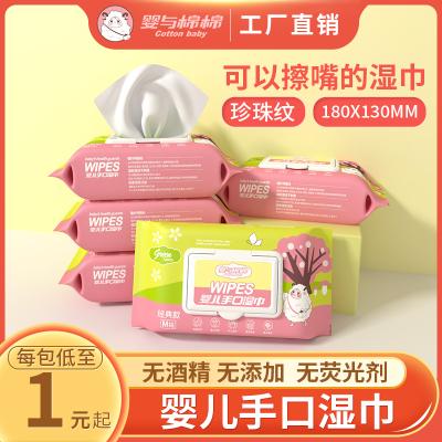 嬰兒濕巾紙巾嬰幼兒新生寶寶手口屁專用50抽加大加厚帶蓋裝特價批發