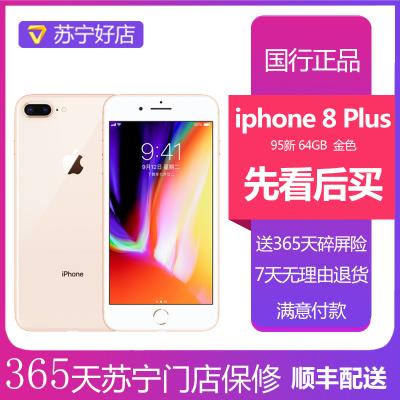 【二手95新】Apple/苹果 iPhone 8Plus 64GB 金色 5.5屏幕国行全网通4G 二手苹果8P手机