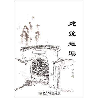 正版 建筑速写 张峰 北京大学出版社 9787301204412 书籍