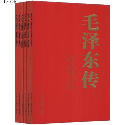 毛澤東傳(全6卷)9787507339475中共中央文獻研究室 著中央文獻出