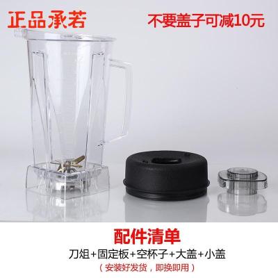 豆浆机刀头松泰牌ST-768/987商用豆浆机冰沙果汁机上座容杯刀俎刀头壶桶配件