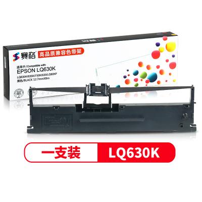 賽格適用愛普生LQ630K色帶 635K LQ730K 735K 針式打印機色帶架Epson LQ610K 80KF黑色