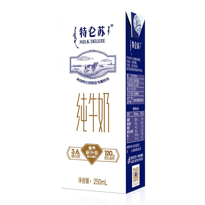 蒙牛特仑苏纯牛奶250ml*12 盒