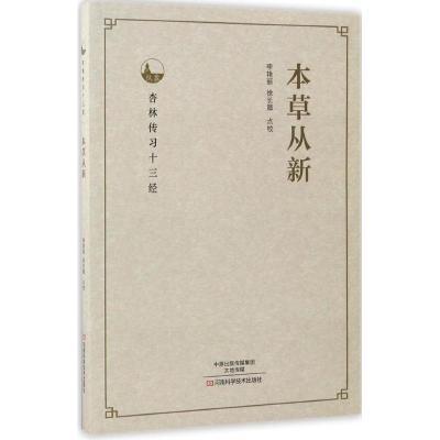正版 本草從新 李艷麗,徐長卿 點校 河南科學技術出版社 9787534985614 書籍