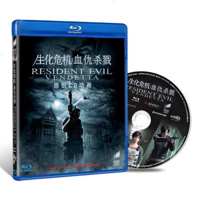 正版CG動畫藍光電影生化危機血仇殺戮BD50高清光盤碟片視頻1080p