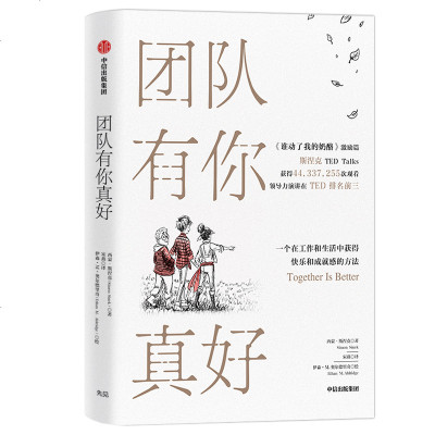 正版【新華書店旗艦店 】團隊有你真好 西蒙斯涅克 誰動了我的奶酪激勵篇 團隊合作 團隊領導哲學 團隊管理 快樂和成