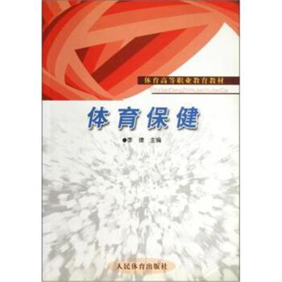 正版书籍 体育高等职业教育教材:体育保健 9787500931997 人民体育出版社