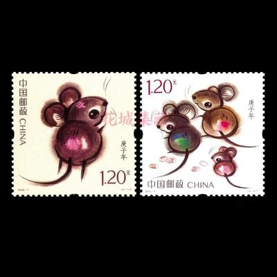 2020-1 庚子年 生肖鼠特種郵票 第四輪鼠年生肖郵票 2020年鼠年郵票 庚子年四輪生肖鼠郵票套票