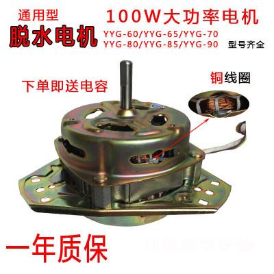 銅線雙缸洗衣機電機甩干馬達 脫水電機銅80W90/100W.11