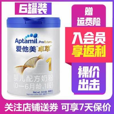 【20年3月產包 郵】愛他美(Aptamil)白金版卓萃 1段900g克*6罐(原白金版)嬰兒配方奶粉
