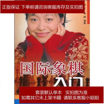 国际象棋入 谢军 /林峰 金盾出版社 9787508262956