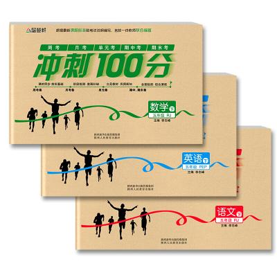 沖刺100分小學五年級下冊試卷語文 數學 英語 教材全解人教版 基礎