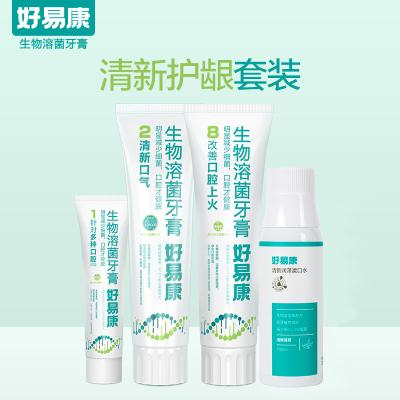 好易康(HAOYIKANG)生物溶菌牙膏 清新口氣除口臭改善牙齦上火腫痛128清新護齦套裝