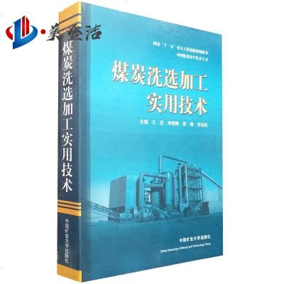 煤炭洗選加工實用技術國家十一五重大工程出版規劃圖書