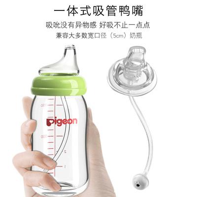 貝親吸管專配貝親寬口徑 160ml240ml奶瓶 通用吸管組重力球鴨嘴吸管