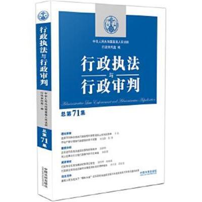 正版书籍 行政执法与行政审判(总第71 9787509398449 中国法制出版社