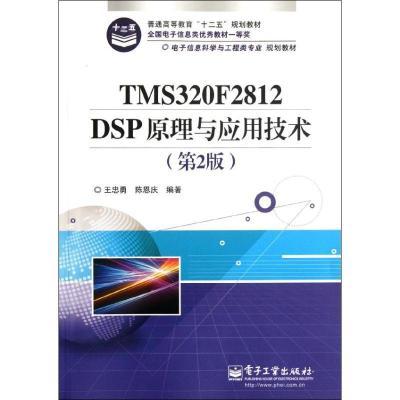 WX1TMS320F2812 DSP原理與應用技術(D2版)