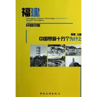 正版 福建/中国导游十万个为什么 陈建 中国旅游出版社 9787503245961 书籍