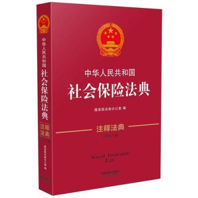 中華人民共和國社會保險法典·注釋法典(新三版)