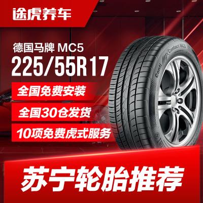 德國馬牌汽車輪胎MC5 225/55R17適配邁銳寶新君威新君越奧迪A6L