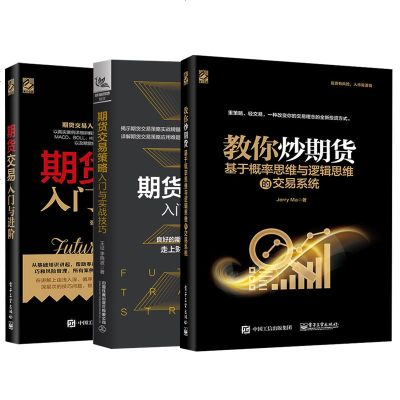 【全3冊】教你炒期貨:基于概率思維與邏輯思維的交易系統+期貨交易入與進階+期貨交易策略入與實戰技巧股票期貨大全入
