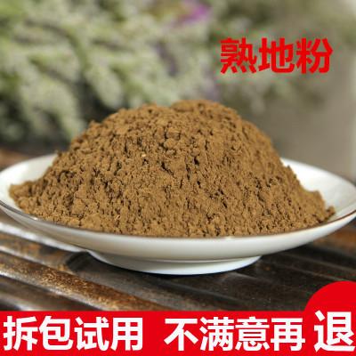 材熟地粉熟地粉500g現磨熟地粉 染發另售白芨粉