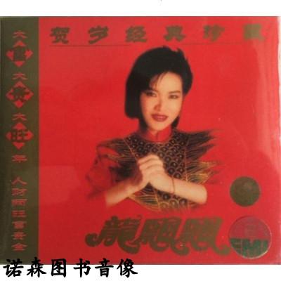 正版【龍飄飄:賀歲經典珍藏】上海音像盒裝CD